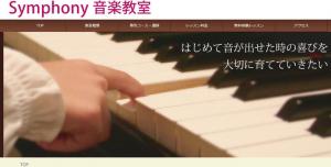 シンフォニー音楽教室