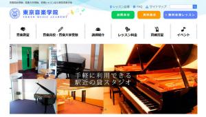 東京音楽学院 北赤羽駅前校