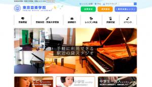 東京音楽学院