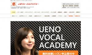 上野ヴォーカルアカデミー