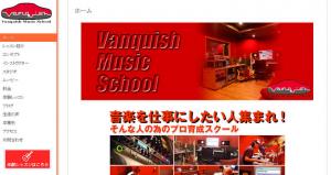 ヴァンキッシュミュージックスクール