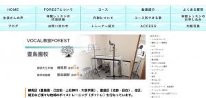 VOCAL教室FOREST としまえん分校