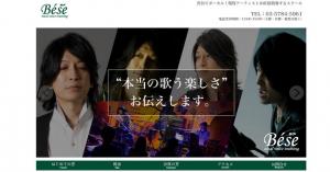 ボーカルスクールBese【美声~ビッセ~】