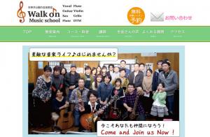 WALK ON ミュージックスクール