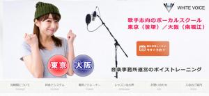 WHITE VOICE 東京