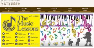 ミュージックサロン四つ木音楽教室