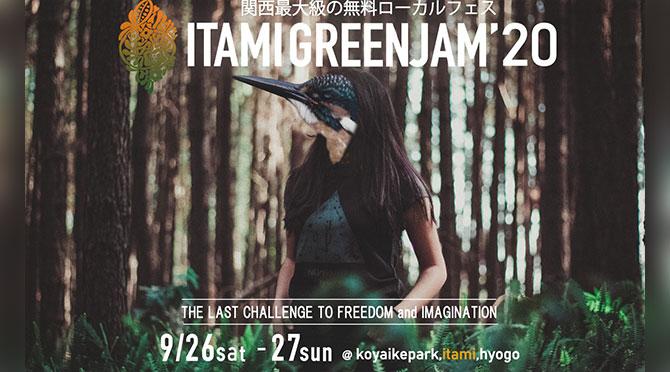 ITAMI GREENJAM'20