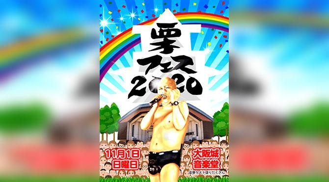 栗フェス2020