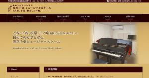 浅草千束 ミュージックスクール