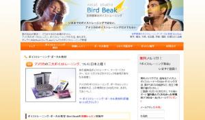 ボイストレーニング・ボーカル教室 Bird Beak
