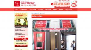 Cyber Monkey ヴォイストレーニングクラブ亀戸校