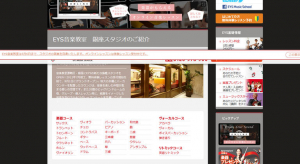 EYS音楽教室 銀座スタジオ