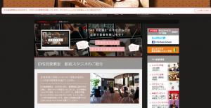 EYS音楽教室新宿校