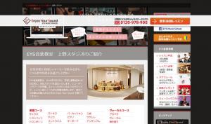 EYS音楽教室 上野スタジオ