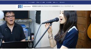 FCFミュージックスクール