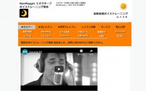 NeoMaggio5オクターブボイストレーニング東京