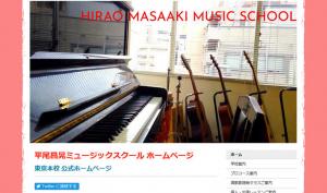平尾昌晃ミュージックスクール