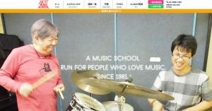 ホットミュージックスクール