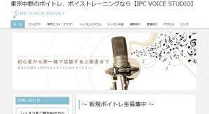 IPC Voice Studio 三ノ輪スタジオ