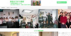 泉会カラオケ教室