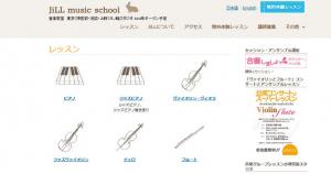 JiLL music school 上野スタジオ
