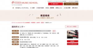 カワイおとなの音楽教室 錦糸町センター