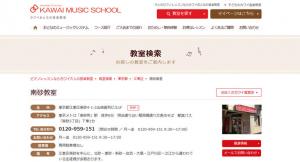 カワイおとなの音楽教室 南砂教室