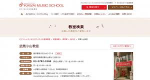カワイおとなの音楽教室 MS武蔵小山