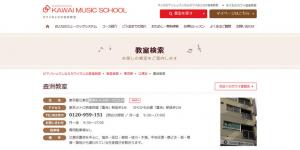 カワイおとなの音楽教室 豊洲教室