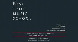 キングトーン音楽教室
