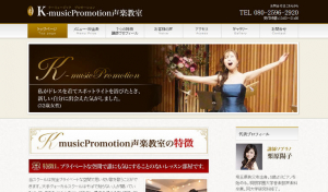 K-music Promotion声楽教室