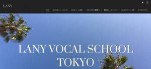 ラニーボーカルスクール東京