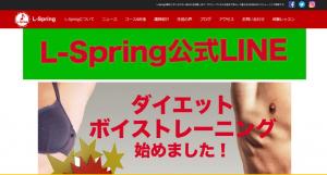 L-Spring