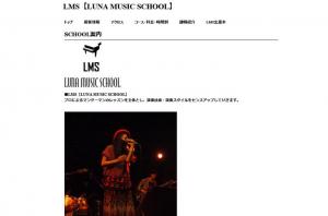 LMS【LUNA MUSIC SCHOOL】