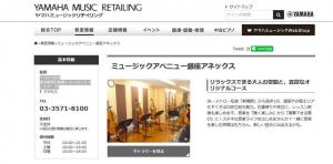 ヤマハミュージックリテイリング ミュージックアベニュー銀座アネックス
