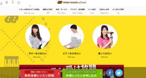 ミオンミュージックスクール下北沢校