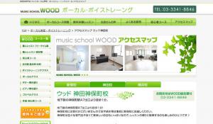 Music School ウッド 神田神保町校