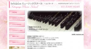 Setagayaミュージックスクール〜ムジカーサ