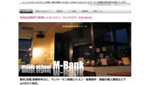 ミュージックスクールM-Bank