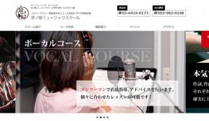 音ノ屋ミュージックスクール東京校