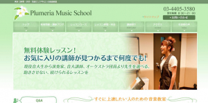 プルメリア音楽教室