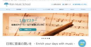 レインミュージックスクール