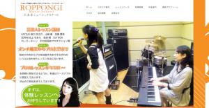 六本木ミュージックスクール (六本木話し方ボーカルスクール)