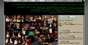 成城ミュージックアカデミー 成城駅前音楽教室