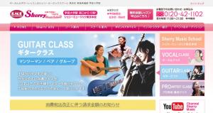 シェリーミュージックスクール