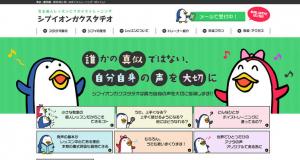 シブイオンガクスタヂオ飯田橋教室