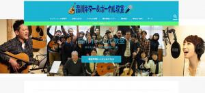 品川ギター&ボーカル教室