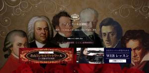 ヴァンクール音楽院