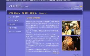 ヴォイスボーカルスクール 中井校