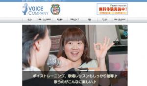VOICE COMPANY ~ボイストレーニングサロン~